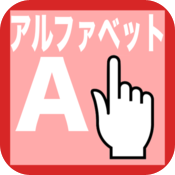 Uppercase alphabet icon
