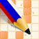 Learn Russian with Crossword Puzzles