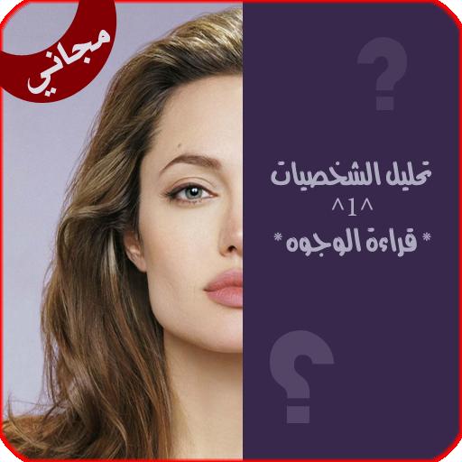 تحليل الشخصية - قراءة الوجوه, نسخة مجانية