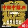 고려대 중한중사전 - Chinese Korean Chinese Dictionary