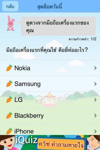 Thai iQuiz