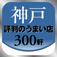 評判のうまい店 神戸 300軒 2012年版