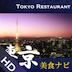 東京美食ナビHD