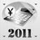 税金計算アプリ-税択三昧-2011年度