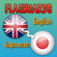English Japanese Flashcards