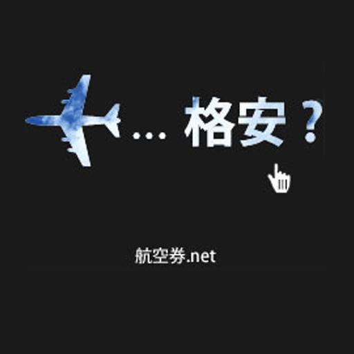 航空券.net
