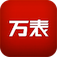 万表网 for iPhone