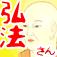 弘法さんの文字判断