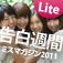 告白週間 ミスマガジン2011ver. Lite