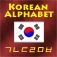 Korean Alphabet HANGUL