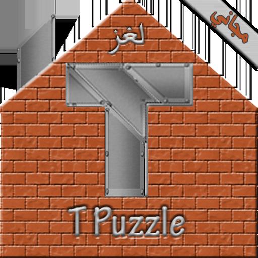 T-Puzzle - مجاني Tلغز حرف