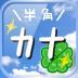 半角カナ+ うんたか for iPad 顔文字・記号もたっぷり付。