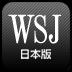 ウォール・ストリート・ジャーナル日本版 for iPad