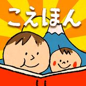 子供達がハマったiPadアプリ トップ5〜絵本編〜