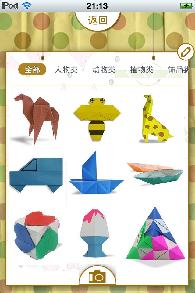 > 儿童折纸大全; 折纸兔子的折法图解; 折纸青蛙视频