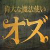 オズの魔法使い- Oz for iPad