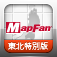 MapFan for iPhone 東北特別版