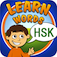 HSK Chinese Vocabulary Level 1-6