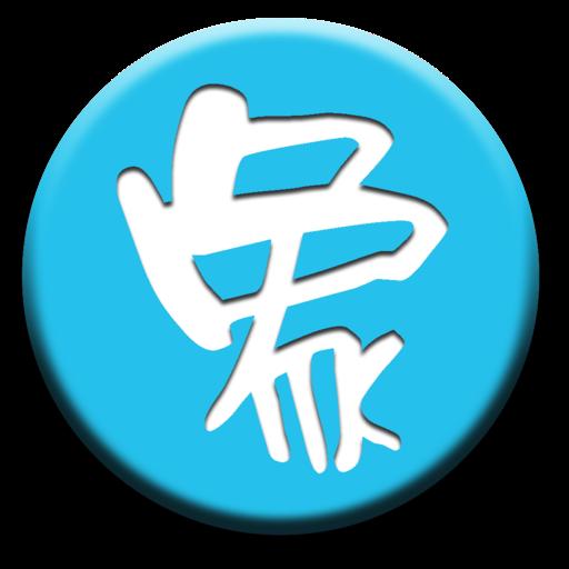 中国象棋_中国象棋 mac版图片