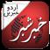 Urdu Khabrain
