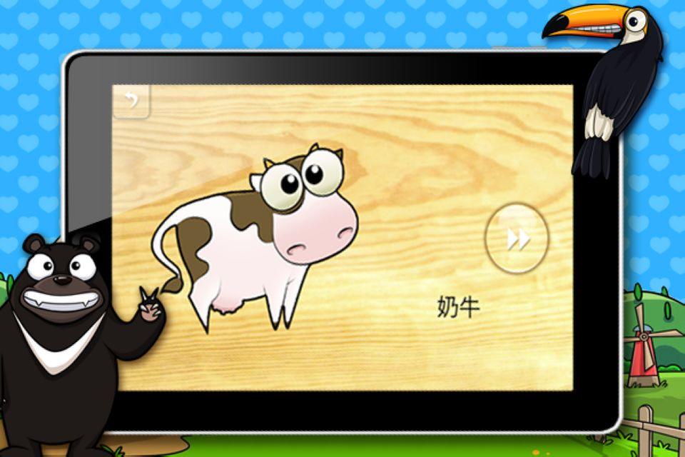 *简单易用的游戏流程,只要手指轻轻滑动,就能让宝宝学习动物知识 *多