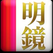 ming-jing-guo-yu-ci-dian-di
