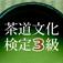 茶道文化検定3級