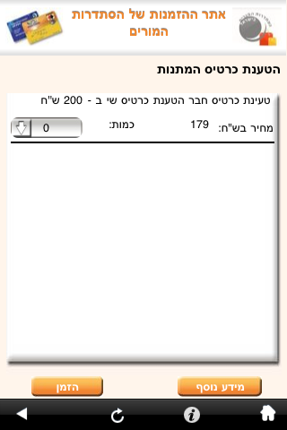 אשמורת screenshot 4