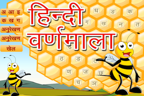 Hindi Learning Hindi Vowels And Consonants For Toddlers And