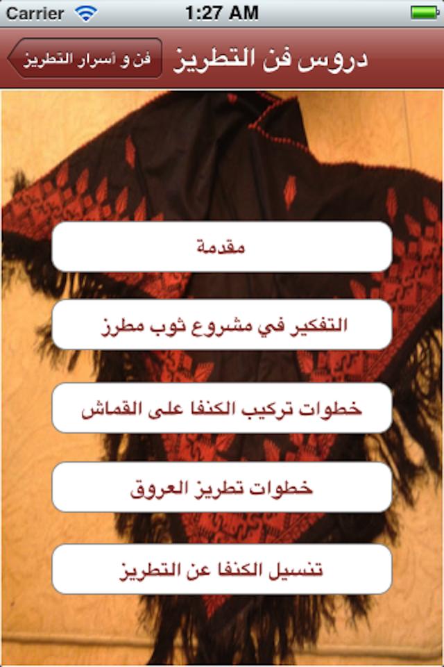 Image of تعليم الخياطة و التطريز Tatreez Art for iPhone