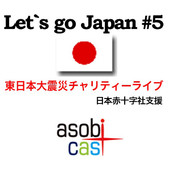 Let's go Japan #5〜東日本大震災チャリティーライブ