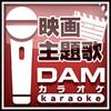 2009上半期 映画主題歌 (カラオケ)ジャケット画像