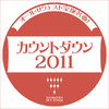 「オール・リクエスト 宝塚名曲! カウントダウン2011」より
