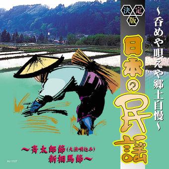 Ketteiban Nihon No Minyou Nomeya Utaeya Kyoudoziman – Various Artists
