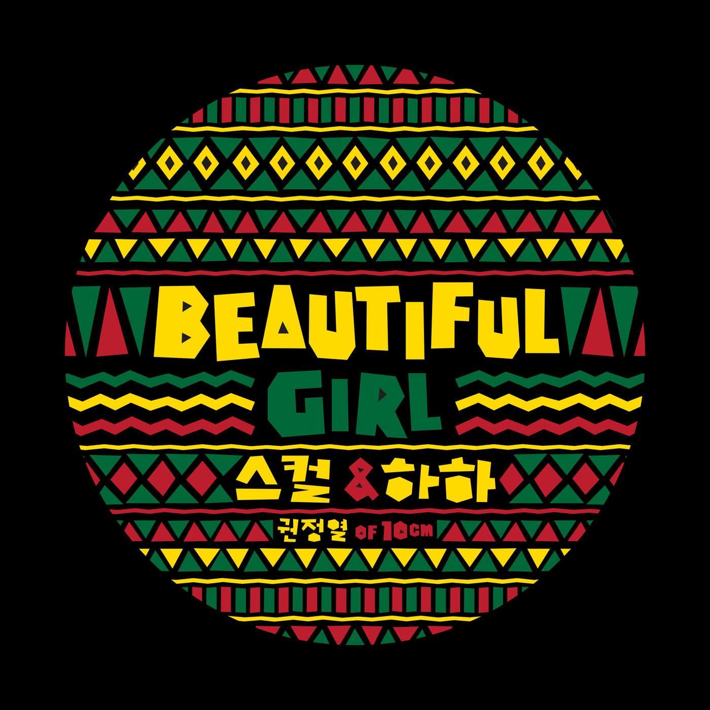 스컬 & 하하 - Beautiful Girl (feat. Kwon Jeong Yeol) - Single