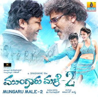 Arjun Janya – Mungaru Male 2 (Original Motion Picture Soundtrack) [iTunes Plus AAC M4A]