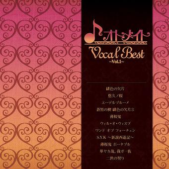 オトメイト Vocal Best ~Vol. 1~ – V.A.
