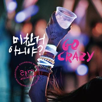 미친거 아니야? GO CRAZY! – 2PM