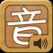 Pinyin Teacher for Mac icon