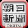 朝日新聞 for iPhone