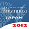 ブリタニカ国際大百科事典 小項目版 2012
