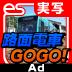 路面電車GOGO!実写版 [広島電鉄2号線 広島駅 - (紙屋町) - 広電宮島口] for iPad