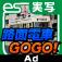 路面電車GOGO!実写版 [広島電鉄5号線 広島駅 - (比治山下) - 広島港] for iPhone