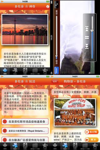 玩旅遊App|多伦多完全旅行指南免費|APP試玩