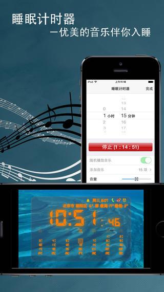 玩工具App 电子闹钟大师 4 专业版 - 全功能色彩闹钟免費 APP試玩
