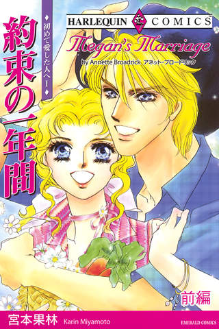 ハーレクインコミックス 10巻セットvol.1(ハーレクイン)