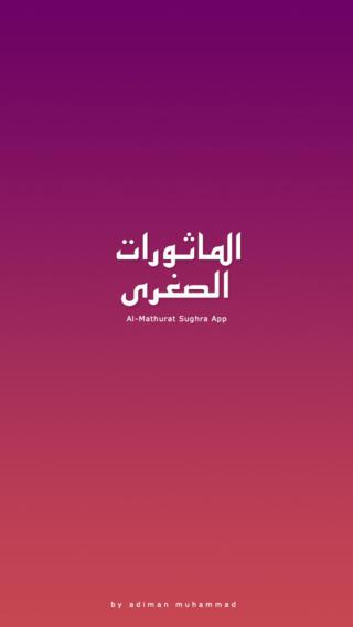 Al Mathurat Sughra
