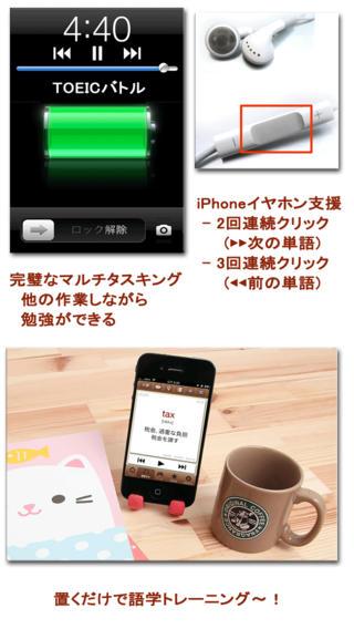 玩教育App|TOEICバトル:日韓戦PRO-yamyam免費|APP試玩