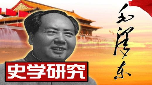 史学研究毛泽东[20本简繁]