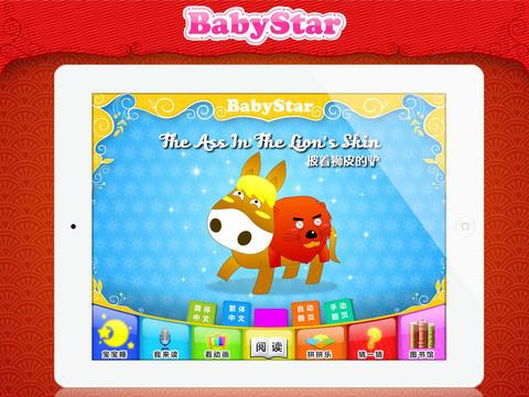 BabyStar : 披着狮皮的驴